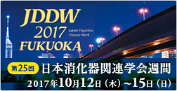 Japan Digestive Disease Week 2017 [JDDW 2017 FUKUOKA] 第25回 日本消化器関連学会週間