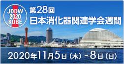 病 日本 学会 2020 消化 器